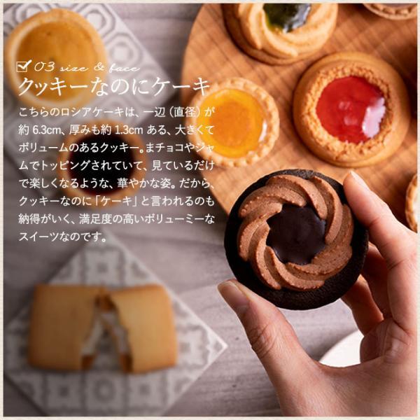 内祝い 内祝 お菓子 中山製菓 ロシアケーキ *z-Y-SRC-6*|somurie|06