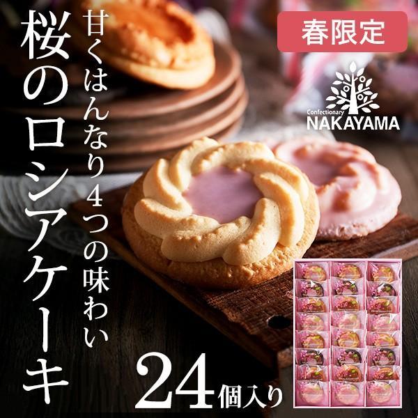 (季節限定)中山製菓 桜のロシアケーキ(24個)/洋菓子 個包装 出産内祝い 結婚内祝い 引越し 挨拶 *z-Y-SKR-15*|somurie