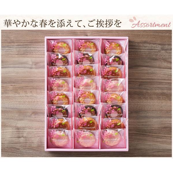 (季節限定)中山製菓 桜のロシアケーキ(24個)/洋菓子 個包装 出産内祝い 結婚内祝い 引越し 挨拶 *z-Y-SKR-15*|somurie|11