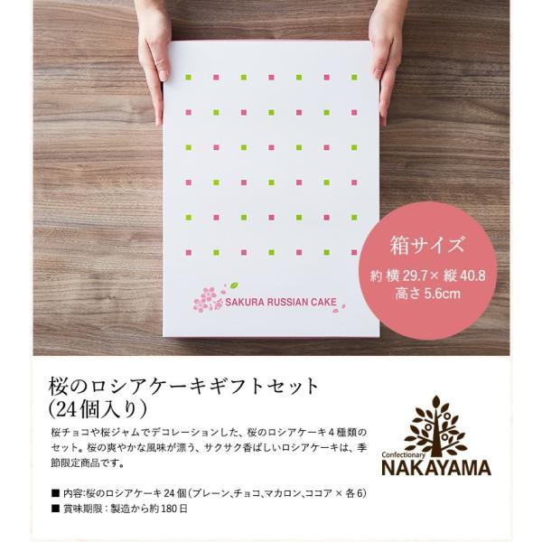 (季節限定)中山製菓 桜のロシアケーキ(24個)/洋菓子 個包装 出産内祝い 結婚内祝い 引越し 挨拶 *z-Y-SKR-15*|somurie|12