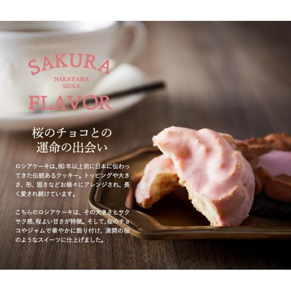 (季節限定)中山製菓 桜のロシアケーキ(24個)/洋菓子 個包装 出産内祝い 結婚内祝い 引越し 挨拶 *z-Y-SKR-15*|somurie|04