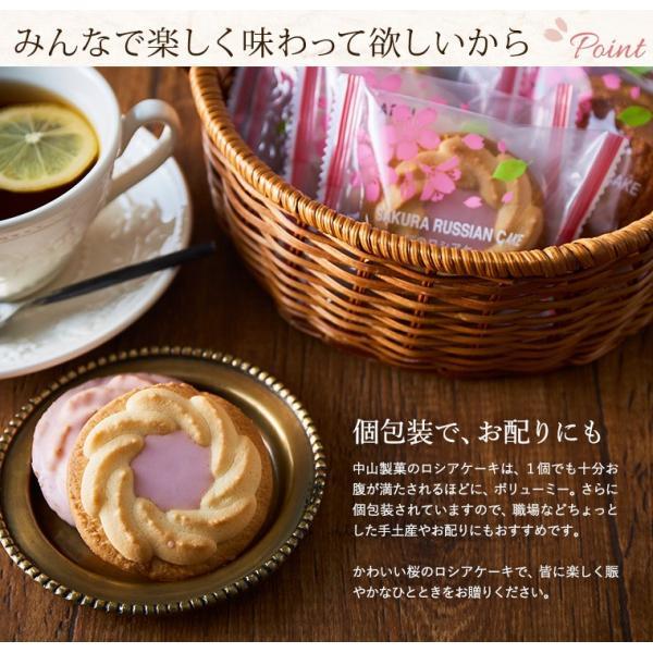 (季節限定)中山製菓 桜のロシアケーキ(24個)/洋菓子 個包装 出産内祝い 結婚内祝い 引越し 挨拶 *z-Y-SKR-15*|somurie|10