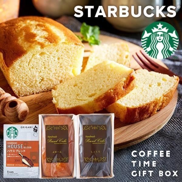内祝い お返し ギフト お菓子 送料無料 スターバックス コーヒー&パウンドケーキ セット  3個入 / スタバ 焼き菓子*z-M-sbpc3*