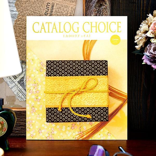 カタログギフト 出産内祝い 引き出物 リンベル カタログチョイス CATALOG CHOICE(コットン)*o-Y-premium2625_ringb* somurie