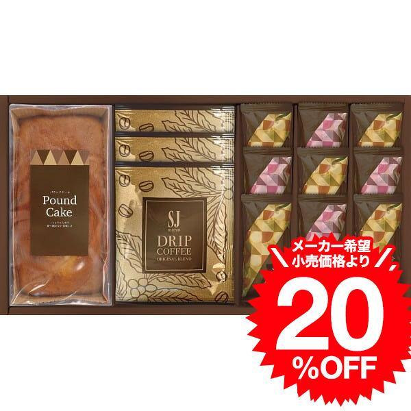 パウンドケーキ&コーヒー・洋菓子セット(QA-25R)*o-Y-21-7618-015*