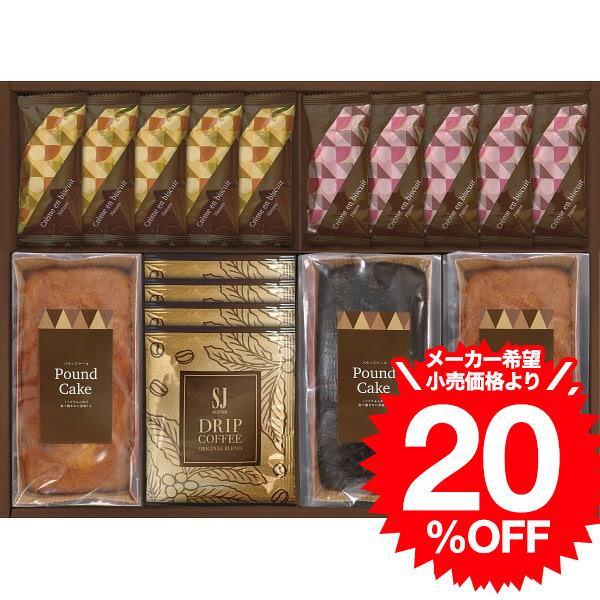 パウンドケーキ&コーヒー・洋菓子セット(QA-50R)*o-Y-21-7618-031*