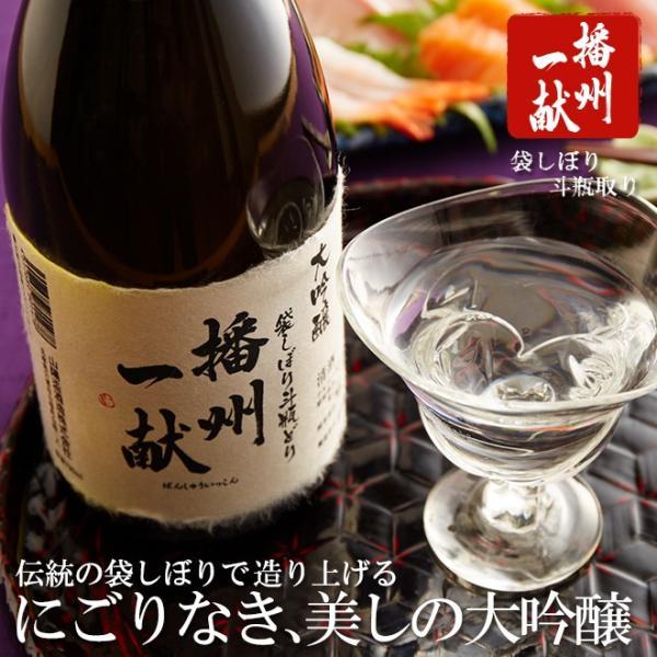 内祝い お返し 出産 日本酒/大吟醸 播州一献 袋しぼり斗瓶取り(酒類)*z-M-sanyo_003*|somurie