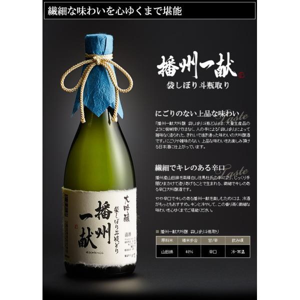 内祝い お返し 出産 日本酒/大吟醸 播州一献 袋しぼり斗瓶取り(酒類)*z-M-sanyo_003*|somurie|03