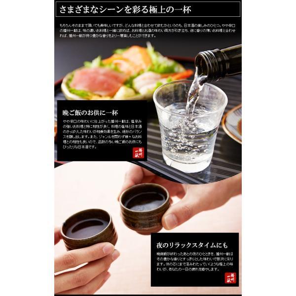 内祝い お返し 出産 日本酒/大吟醸 播州一献 袋しぼり斗瓶取り(酒類)*z-M-sanyo_003*|somurie|05