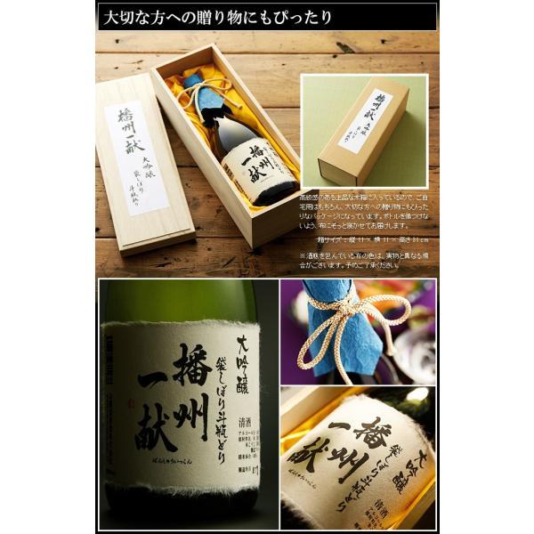 内祝い お返し 出産 日本酒/大吟醸 播州一献 袋しぼり斗瓶取り(酒類)*z-M-sanyo_003*|somurie|06