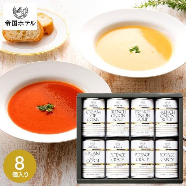 帝国ホテル スープ缶詰セット 8缶 IH-40SD 送料無料 缶詰 グルメ ギフト 高級 お返し 詰め合わせ ギフトセット 写真入り メッセージカード*z-M-ih-40sd*