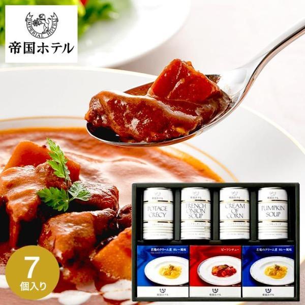 帝国ホテル スープグルメセット THS-50 送料無料 缶詰 グルメ ギフト 高級 お返し 詰め合わせ ギフトセット 写真入り メッセージカード*z-M-ths-50*