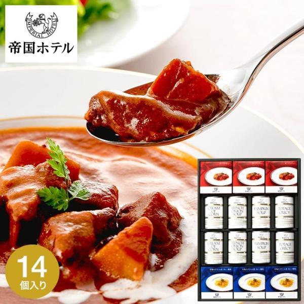 帝国ホテル スープグルメセット THS-100 送料無料 缶詰 グルメ ギフト 高級 詰め合わせ ギフトセット 写真入り メッセージカード*z-M-ths-100*