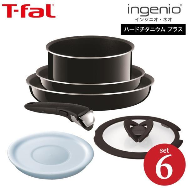 (送料無料)ティファール T-fal フライパンセット インジニオ・ネオ ハードチタニウム・プラス セット6  ガス火専用(IH不可)L60990 / 鍋*z-M-L-60990*