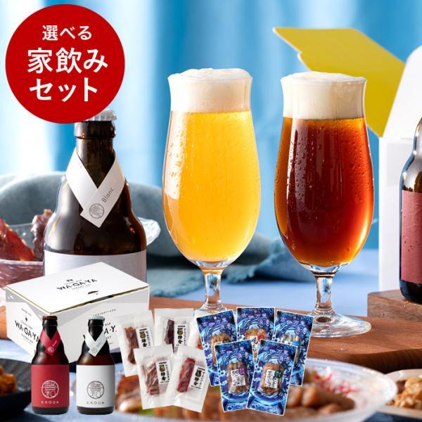 ビールとおつまみ 飲み比べ 選べる家飲みセット(ビールとおつまみ5点/ビールと缶詰/ワインと小島屋ドライフルーツ・ナッツ)酒類