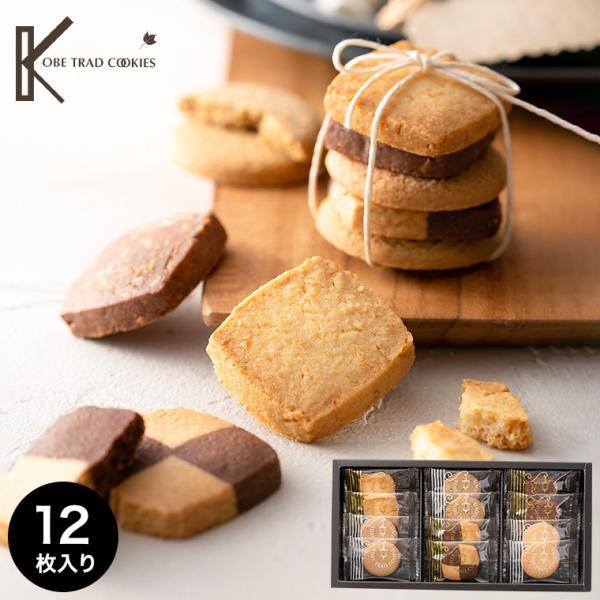 引越し 挨拶 粗品 お菓子 神戸トラッドクッキー *z-Y-KTC-50*|somurie