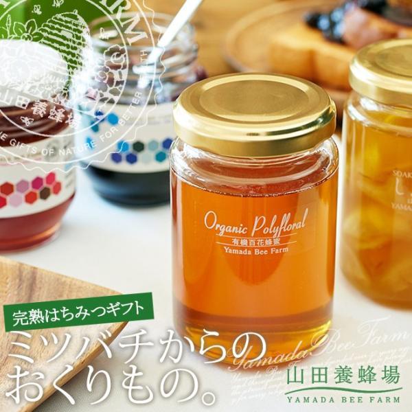 山田養蜂場 完熟はちみつギフト(42526)*o-Y-17-0502-032*|somurie