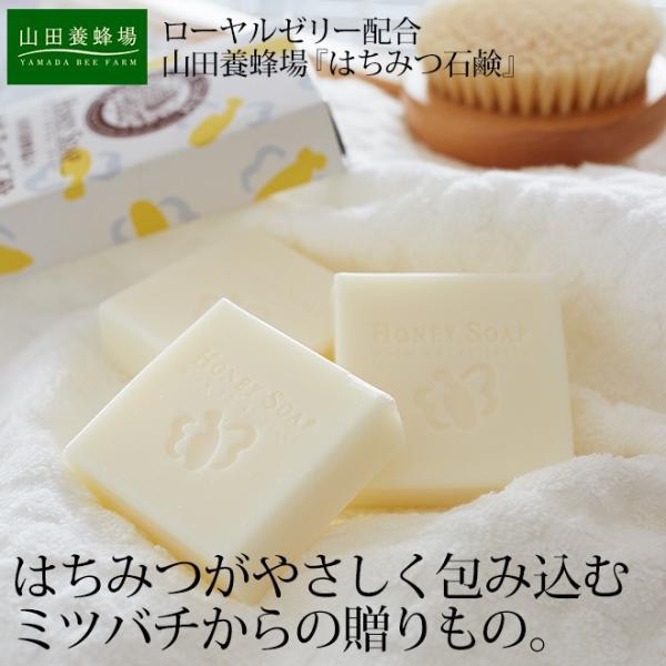 山田養蜂場のはちみつ石鹸(石けん・HONEY SOAP) 引き出物 出産内祝い 結婚内祝い 内祝い お返し ギフト*o-Y-17-0563-082*|somurie