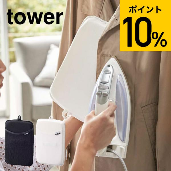 山崎実業 tower アイロンミトン ホワイト/ブラック ハンディ しわ取り 左右両用 スチーマー スチーム対応 ハンガー タワー