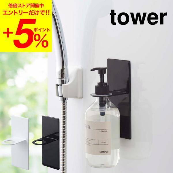 山崎実業 tower シャンプーボトルホルダー マグネットバスルームディスペンサーホルダー ホワイト/ブラック 4867 4868 お風呂 浴室 収納 マグネット タワー