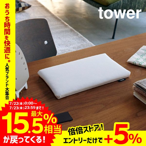 山崎実業 tower 平型ちょい掛けアイロン台 ホワイト/ブラック 5118 5119 コンパクト 平型 ミニ 収納 省スペース カバー スチームアイロン マット タワー