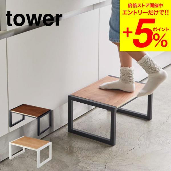 山崎実業 tower 踏み台 ホワイト/ブラック 5158 5159 送料無料 台 踏み台 子供 手洗い トイレ 踏台 幅広 ステップ台 ステップ タワー