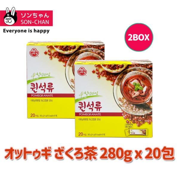 オットゥギ三和食品ざくろ茶280g(14g×20包入り)x2箱なし  より安いメール便ザクロ茶クィーンざくろ健康飲料韓国飲み物