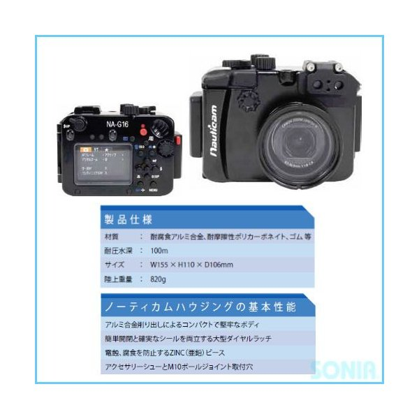 Nauticam(ノーティカム) 10242 NA G16 コンパクトカメラハウジング for Canon PowerShot G16