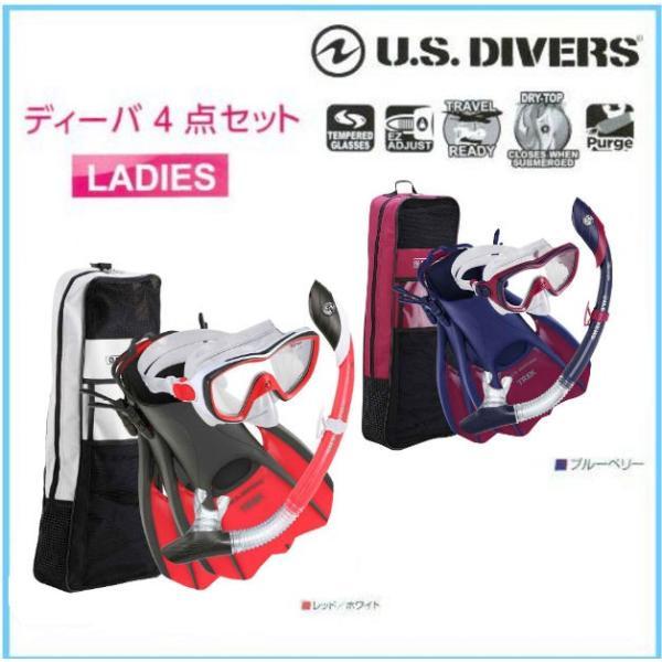 U.S.DIVERS(ユーエスダイバーズ) DIVA LX/ISLAND DRY/TREK/TRAVEL BAG ディーバ4点セット(マスク+スノーケル+フィン+バッグ)