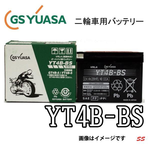 バッテリーYT4B-BS二輪車用VRLA国内企業GSYUASA《即利用できます。注液充電して出荷します》
