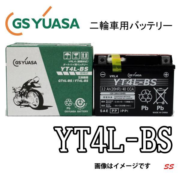 バッテリーYT4L-BS二輪車用VRLA国内企業GSYUASA《即利用できます。注液充電して出荷します》