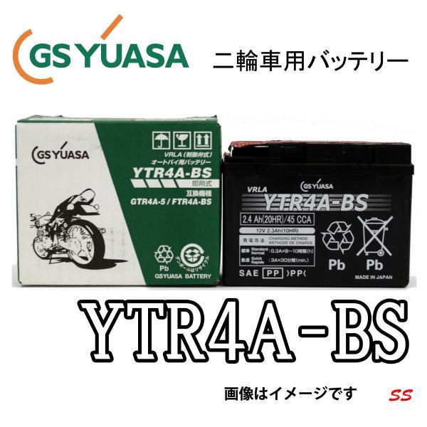 バッテリーYTR4A-BS二輪車用VRLA国内企業GSYUASA《即利用できます。注液充電して出荷します》