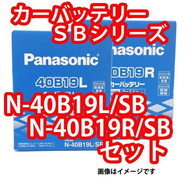 バッテリー特価N-40B19L/SBN-40B19R/SBセットパナソニックSB(本州四国九州)