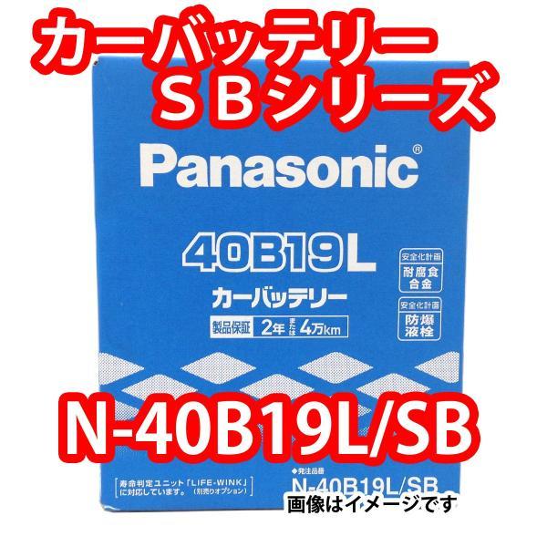 バッテリーN-40B19L/SBパナソニックSB(まとめ買い特売有り)