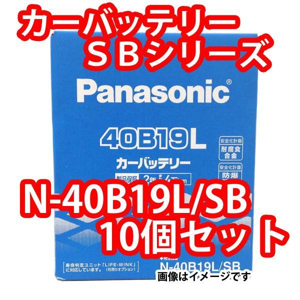 バッテリー特価N-40B19L/SBまとめて10個パナソニックSB(本州四国九州)