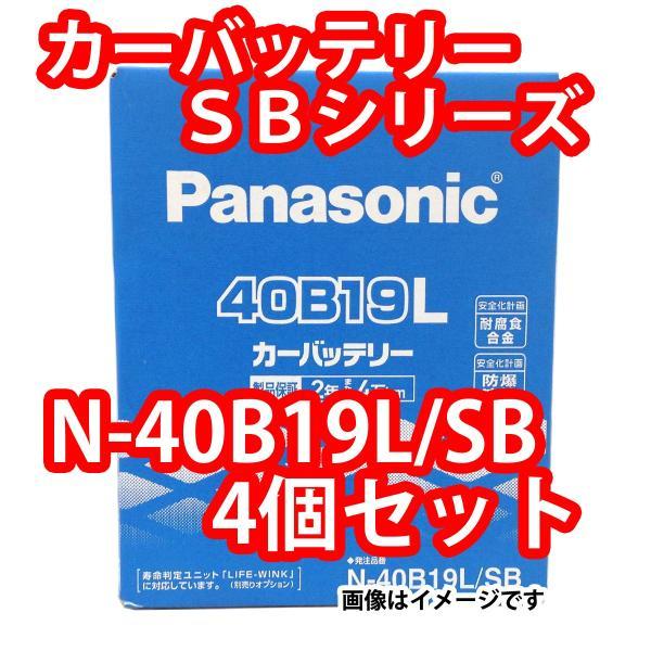 バッテリー特価N-40B19L/SBまとめて4個パナソニックSB(本州四国九州)