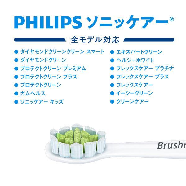 ソニマート 互換ブラシ フィリップス ソニッケアー Philips Sonicare 電動歯ブラシ用 替ブラシ ダイヤモンドクリーン スタンダードタイプ 8本入 sonimart 02