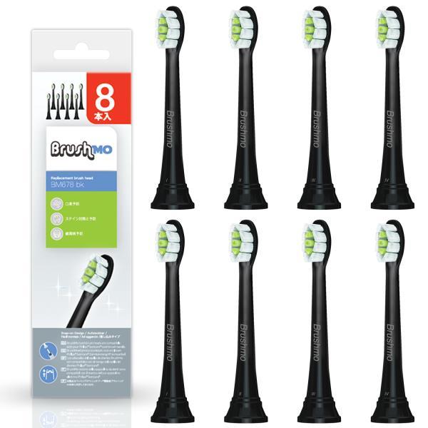 フィリップス ソニッケアー 替えブラシ  電動歯ブラシ 対応 Philips Sonicare ダイヤモンドクリーン ミニタイプ ブラック 8本入 ソニマート 互換替えブラシ