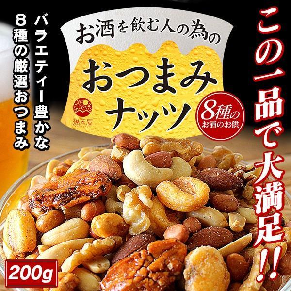 お酒を飲む人の為の8種のおつまみナッツ 200g ポイント消化|sonique