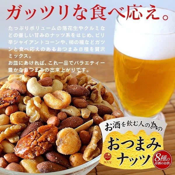 お酒を飲む人の為の8種のおつまみナッツ 400g (200g×2袋) ポイント消化|sonique|03