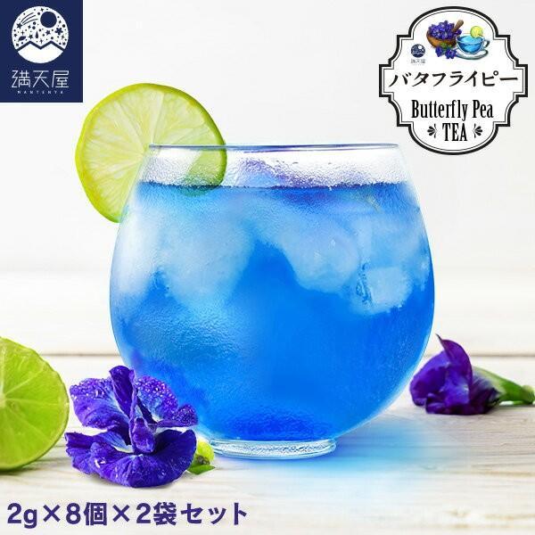 青いお茶 バタフライピー 2袋セット メール便対応|sonique