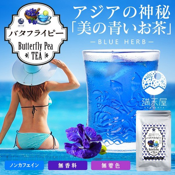 青いお茶 バタフライピー 2袋セット ブルーハーブティー|sonique|02