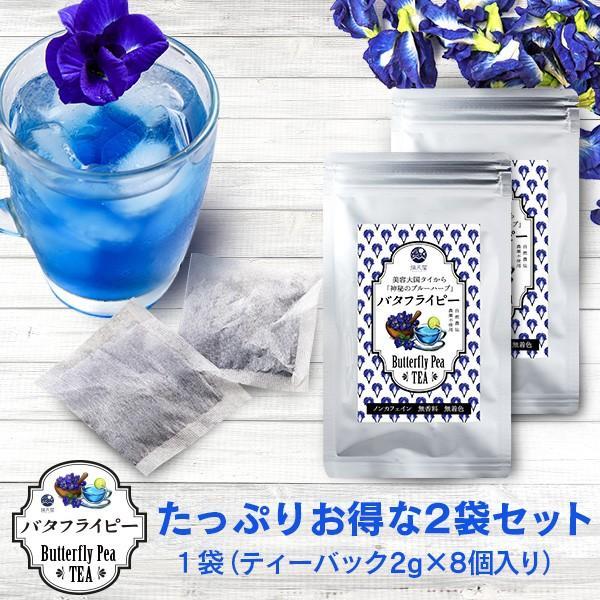 青いお茶 バタフライピー 2袋セット ブルーハーブティー|sonique|03