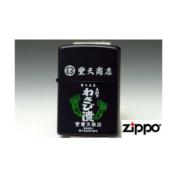 Zippo【豊天(ブーデン)わさび漬】