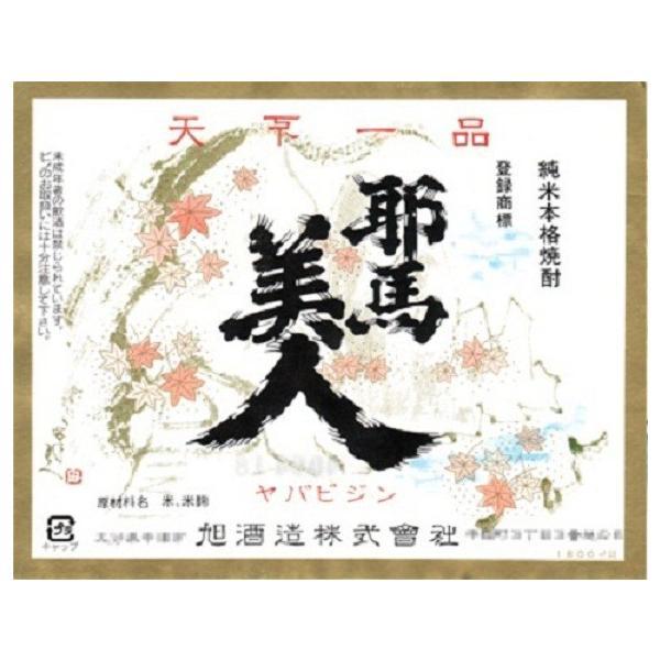 耶馬美人 純米焼酎 吟醸 720ml 専用化粧箱入り 旭酒造 |sonoda-sake|02