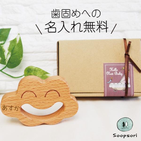 木のおもちゃ 赤ちゃんおもちゃ はがため 歯固め 単品 お名前チャームつき 無着色おもちゃ 木製 3ヶ月 6ヶ月 ベビー クリスマス プレゼント メール便