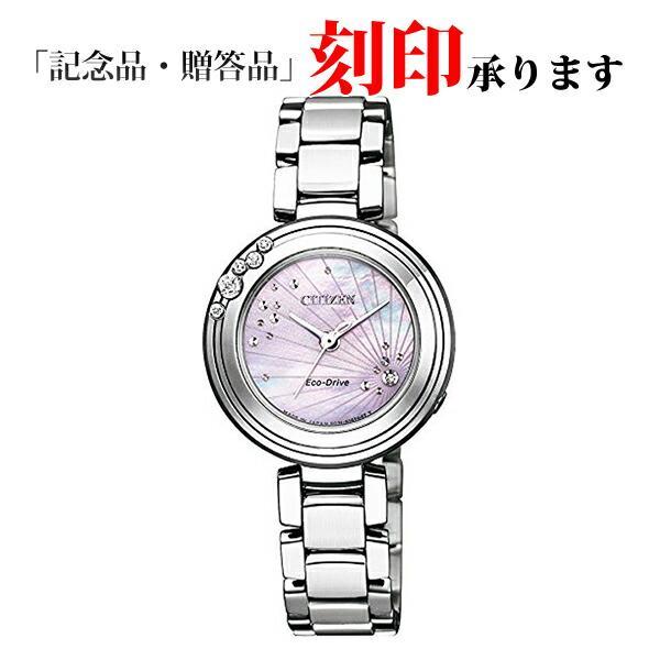 シチズン エル EM0467-85Y CITIZEN L エコ・ドライブ  レディース腕時計 (長期保証10年付)