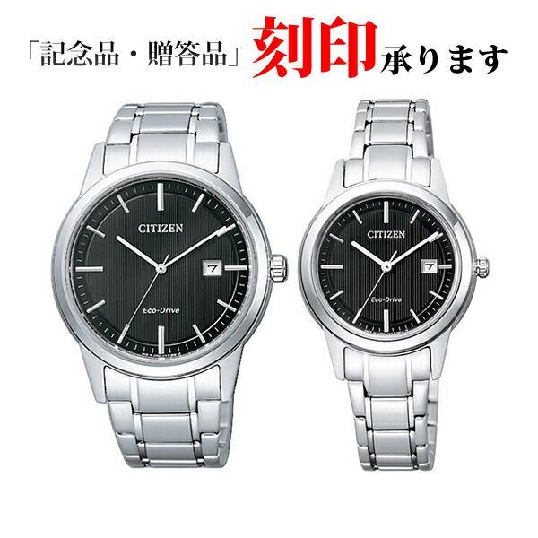 ペアウォッチ シチズン AW1231-66E/FE1081-67E シチズンコレクション エコ・ドライブ フレシキブルソーラー ブラック×シルバー ペア腕時計 (長期保証8年付)