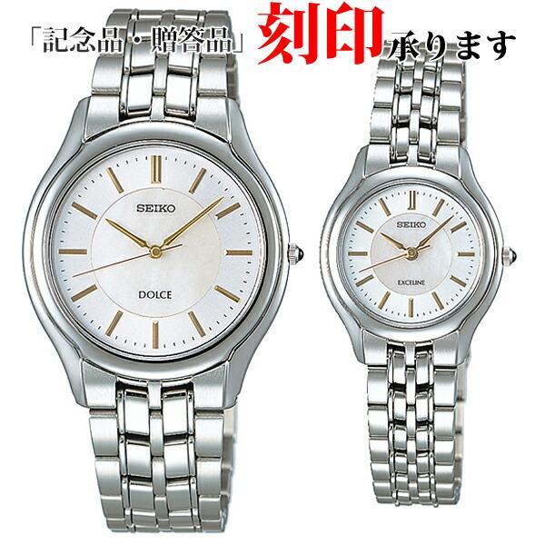 セイコー ペア腕時計 SACL009 & SWDL099 ドルチェ & エクセリーヌ クオーツ ペアウォッチ (長期保証10年付)