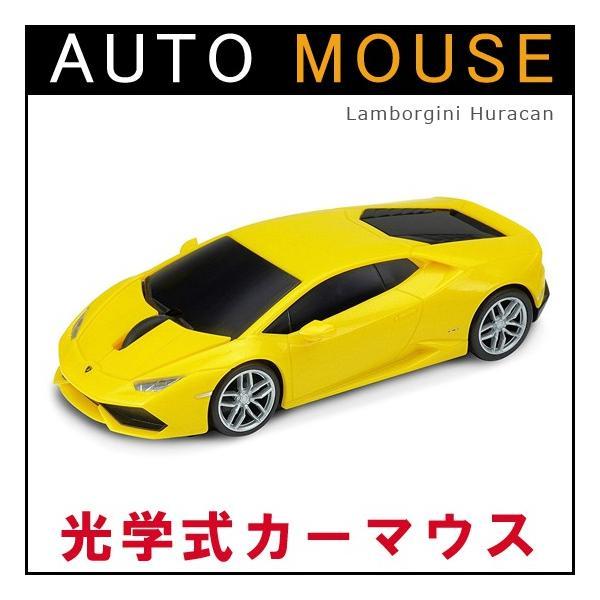 AUTOMOUSEオートマウスランボルギーニウラカンイエロー車型マウス光学式ワイヤレスマウス